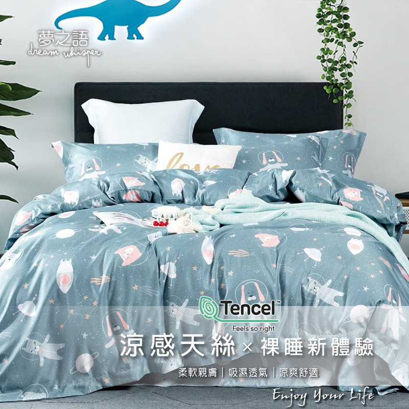 【夢之語】3M頂級裸睡 天絲 (汪喵星球) 床罩組 床包組 單人/雙人/加大/ 裸睡首選TENCEL