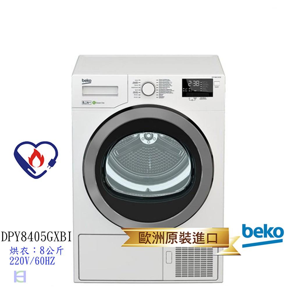 英國Beko倍科8公斤熱泵式滾筒乾衣機DPY8405GXBI