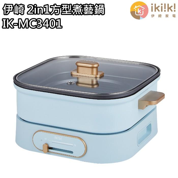【伊崎 Ikiiki】2in1方型煮藝鍋 電烤盤 美食鍋 IK-MC3401 免運費