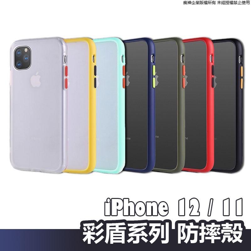 彩盾系列 iPhone12 11跳色磨砂背板防摔手機殼 液態質感防摔殼 適用於 iPhone 12 11 Pro Max