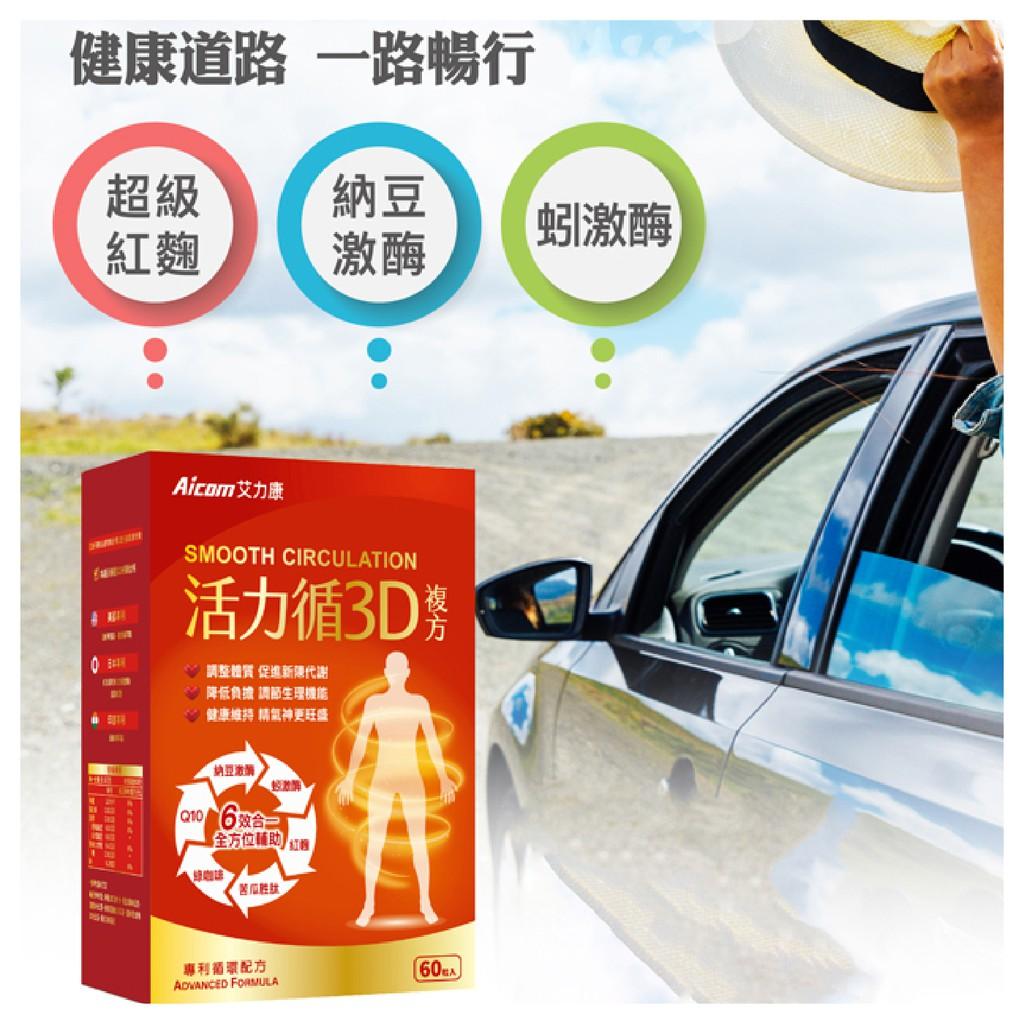 【Aicom艾力康】Aicom活力循3D複方 / 1盒60粒