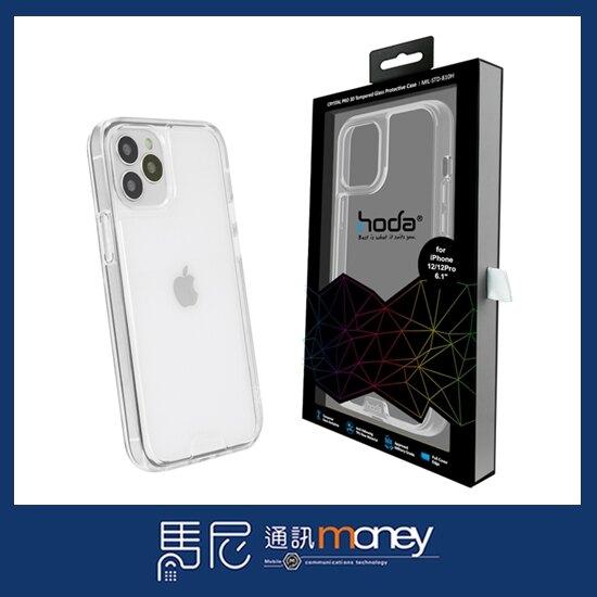 hoda 晶石鋼化玻璃軍規防摔保護殼/蘋果 iPhone 12 mini/12/12 Pro/12 Pro Max/手機殼/螢幕保護【馬尼】