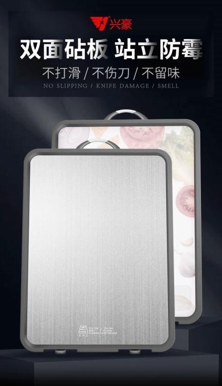 粘板 德國304不銹鋼切菜板抗菌防霉 家用PE塑料廚房粘板雙面案板砧板