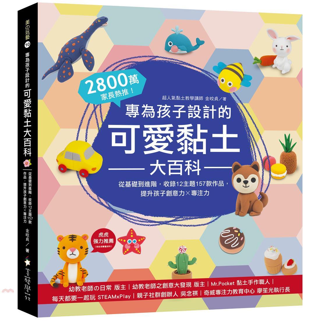 專為孩子設計的可愛黏土大百科:2800萬家長熱推!從基礎到進階,收錄12主題157款作品[79折]