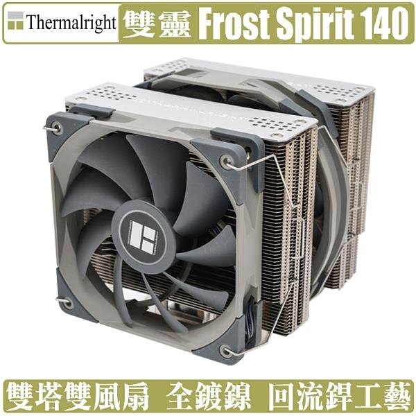 [地瓜球@] 利民 Thermalright Frost Spirit 140 CPU 散熱器 雙靈 塔扇