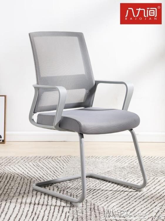 辦公椅 八九間電腦椅辦公椅子書房書桌寫字凳學習弓形學生椅靠背家用簡約 MKS