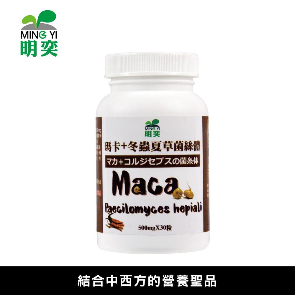 明奕-瑪卡+冬蟲夏草菌絲體(30粒/瓶)