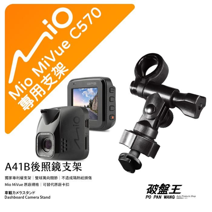 Mio MiVue C570 行車記錄器專用 長軸 後視鏡支架 滑軌接頭支架 後視鏡扣環式支架 後視鏡固定支架 A41B