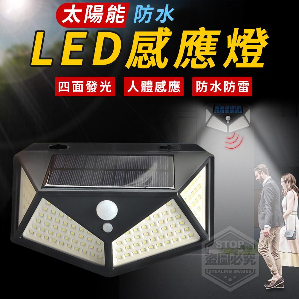 太陽能防水led感應燈