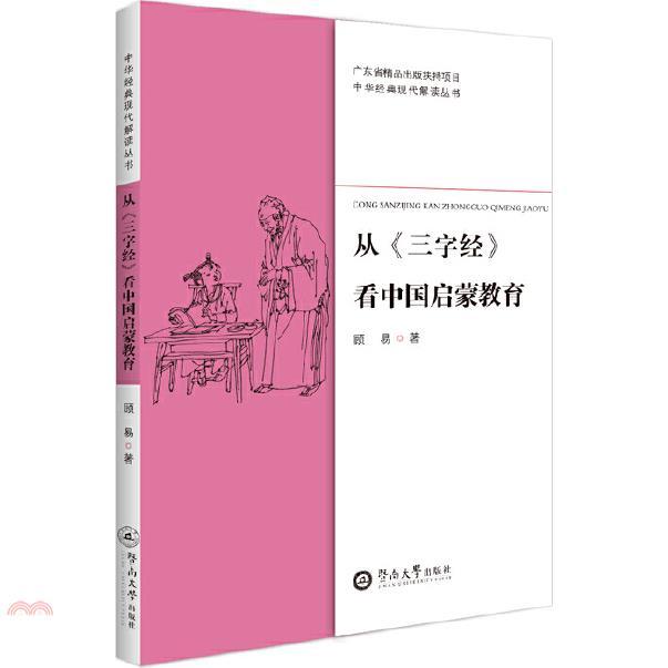 《暨南大學出版社》從《三字經》看中國啟蒙教育(簡體書)[75折]