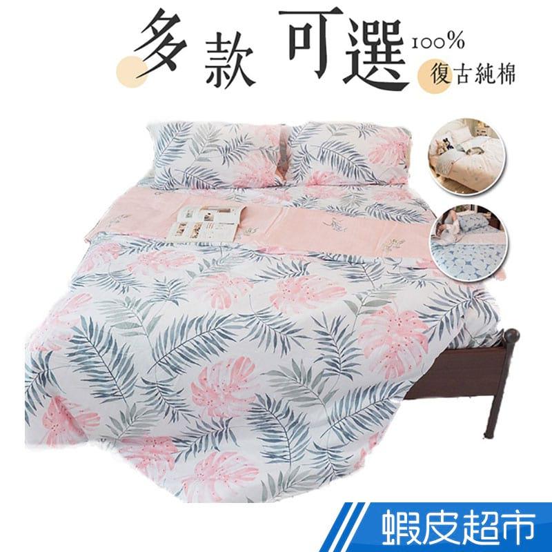 棉床本舖 100%純棉 床包/被套組-S2單人 多款可選 台灣製 蝦皮直送