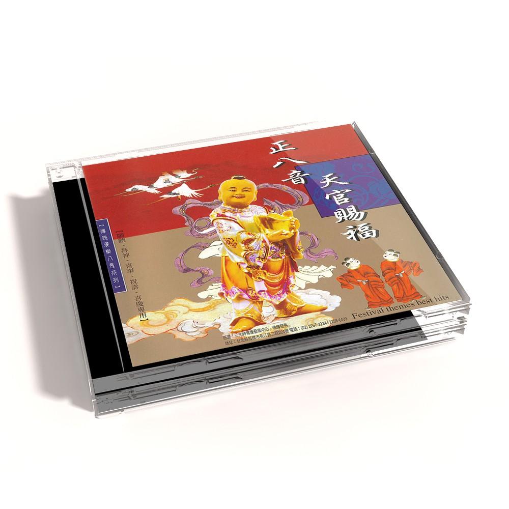 【新韻傳音】正八音 天官賜福-傳統國樂正八音CD MSPCD-66300