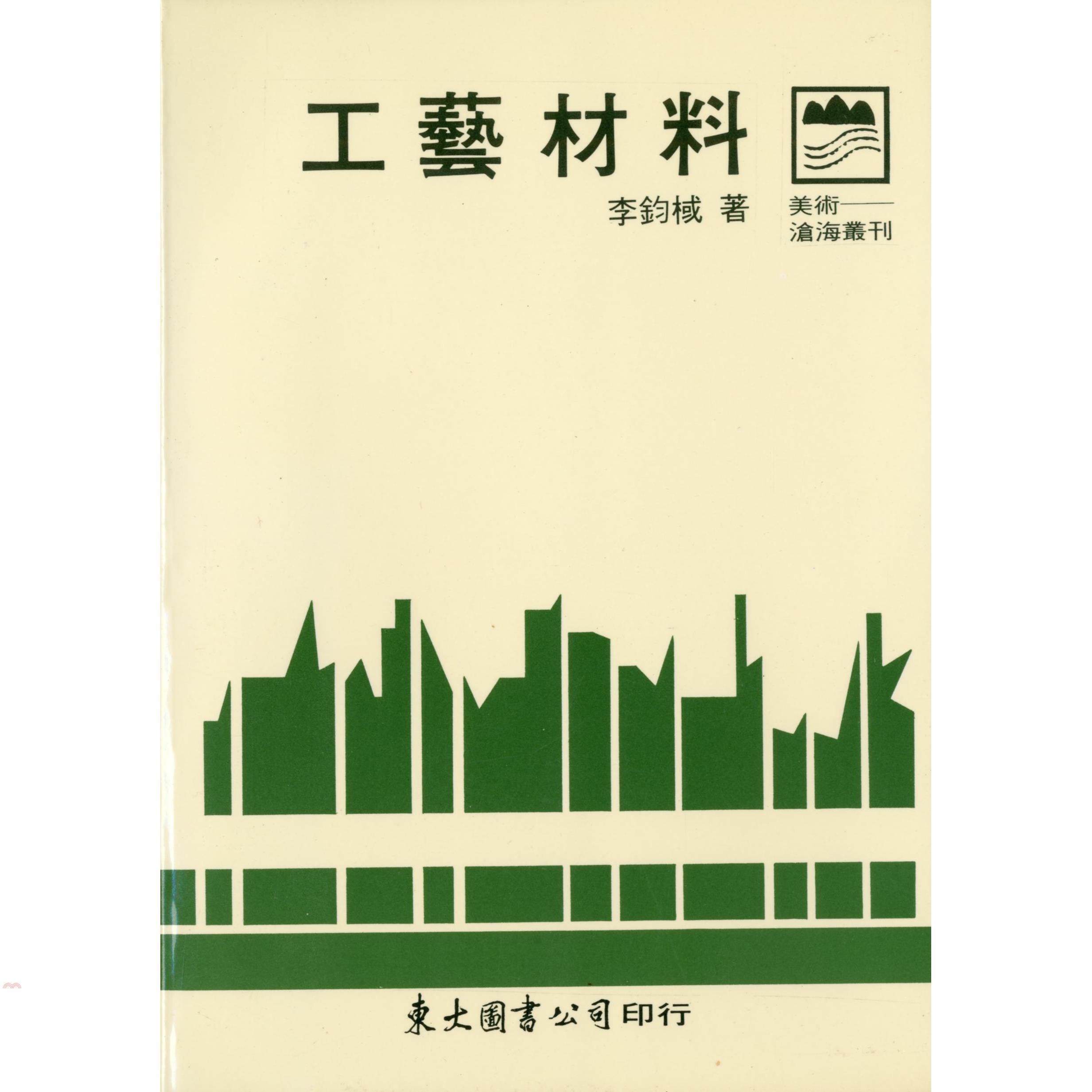 《東大》工藝材料(平)[79折]