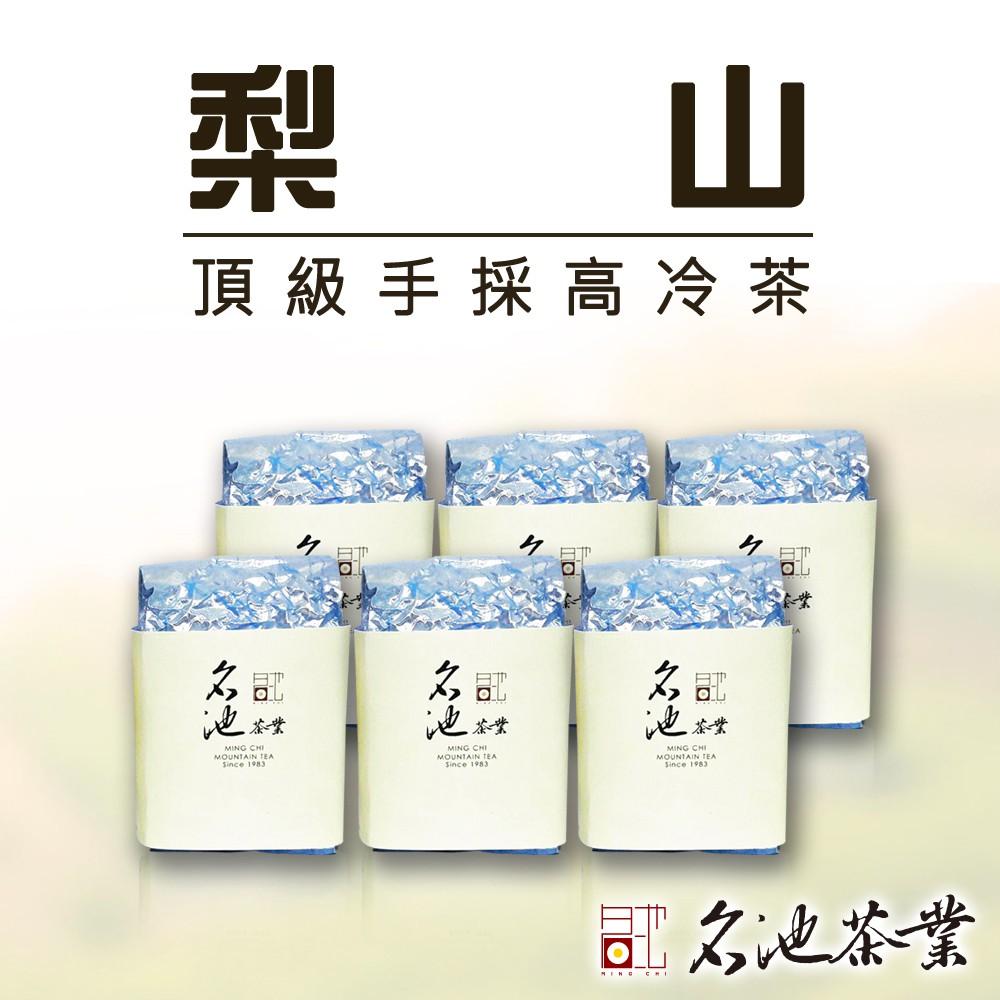 名池茶業 沁香手採合歡山高冷茶葉(150gx6) 廠商直送