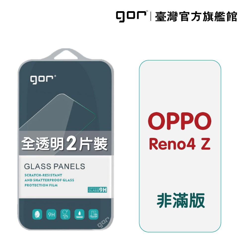 【GOR保護貼】OPPO Reno4 Z 9H鋼化玻璃保護貼 reno4 z全透明非滿版2片裝 公司貨