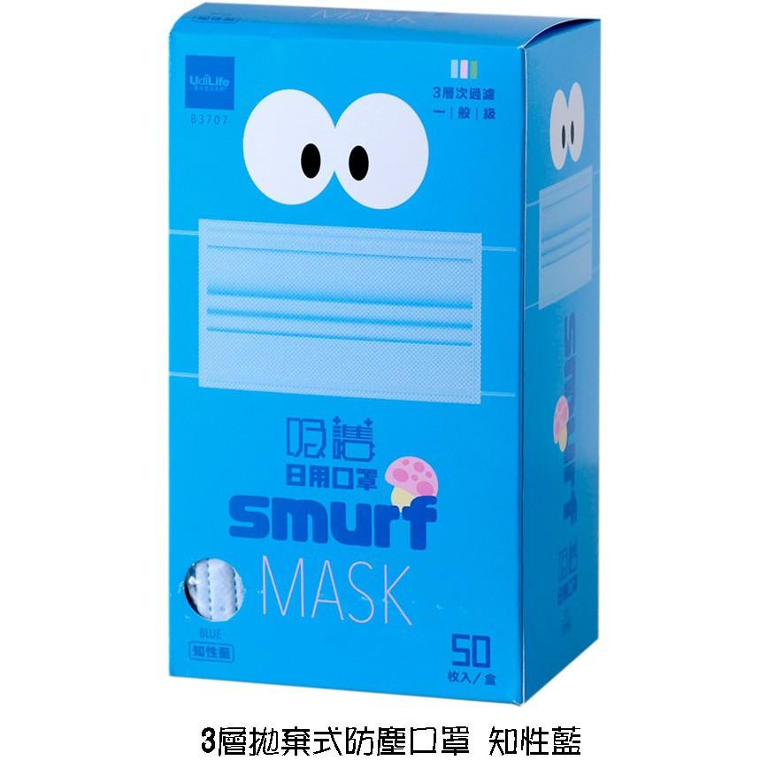 3層拋棄式防塵口罩 知性藍
