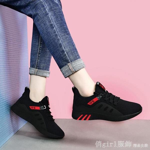 運動鞋 女士運動鞋2020春夏新款飛織透氣百搭網鞋平底老爹休閒女鞋 年終大酬賓