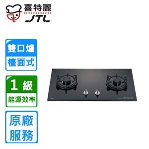 【喜特麗】JT-GC299AS-晶焱玻璃檯面爐(天然瓦斯)