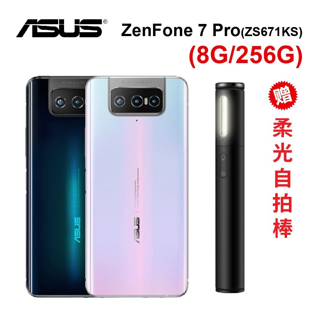 ASUS ZenFone 7 Pro (8G/256G) 6.67吋 翻轉三鏡頭 智慧型手機 《贈 柔光自拍桿》