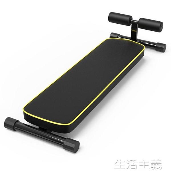 仰臥起坐健身器 簡易仰臥板家用男女通用室內多功能健身器材仰臥起坐健腹板 MKS生活主義