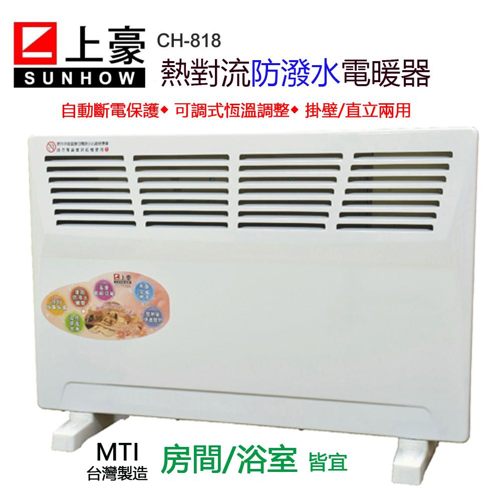 【上豪】防潑水電暖器 CH-818