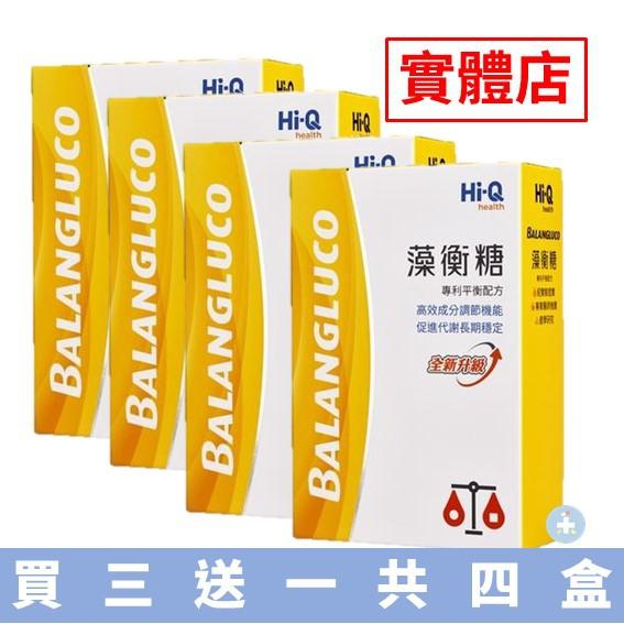 Hi-Q 中華海洋 藻衡糖專利平衡配方(90粒) 褐藻素 買三送一