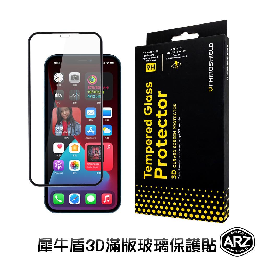 犀牛盾 滿版玻璃保護貼 iPhone 12 Pro Max i12 mini 9H 玻璃貼 保護貼 螢幕保護貼 ARZ