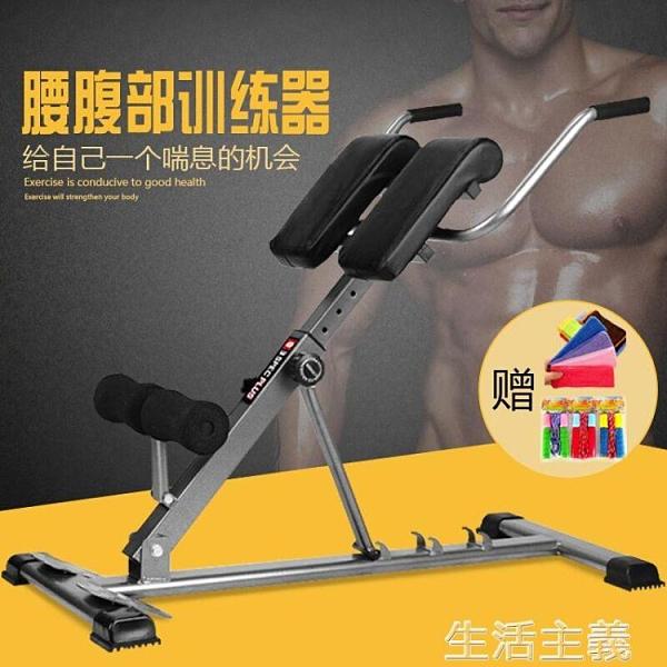 仰臥起坐健身器 多功能可折疊羅馬凳健身椅山羊挺身綜合腰腹訓練器材 MKS生活主義