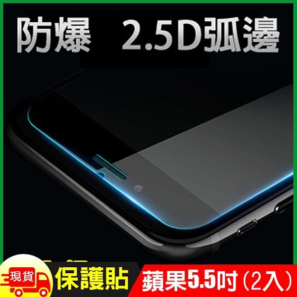 5.5吋蘋果iPhone7/8 Plus 2.5D鋼化玻璃保護貼(2入組)