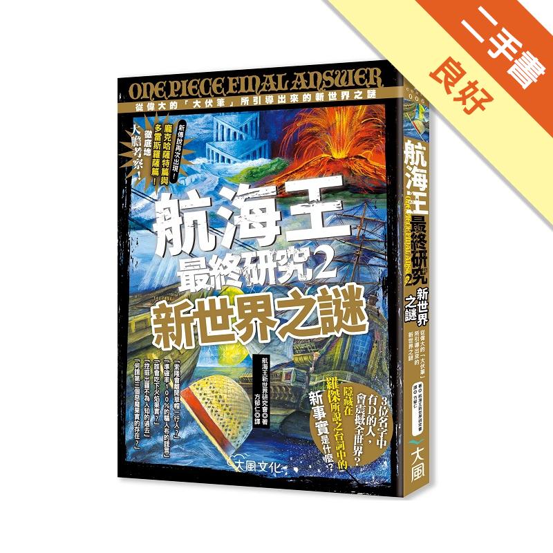 航海王最終研究(2):新世界之謎[二手書_良好]3049