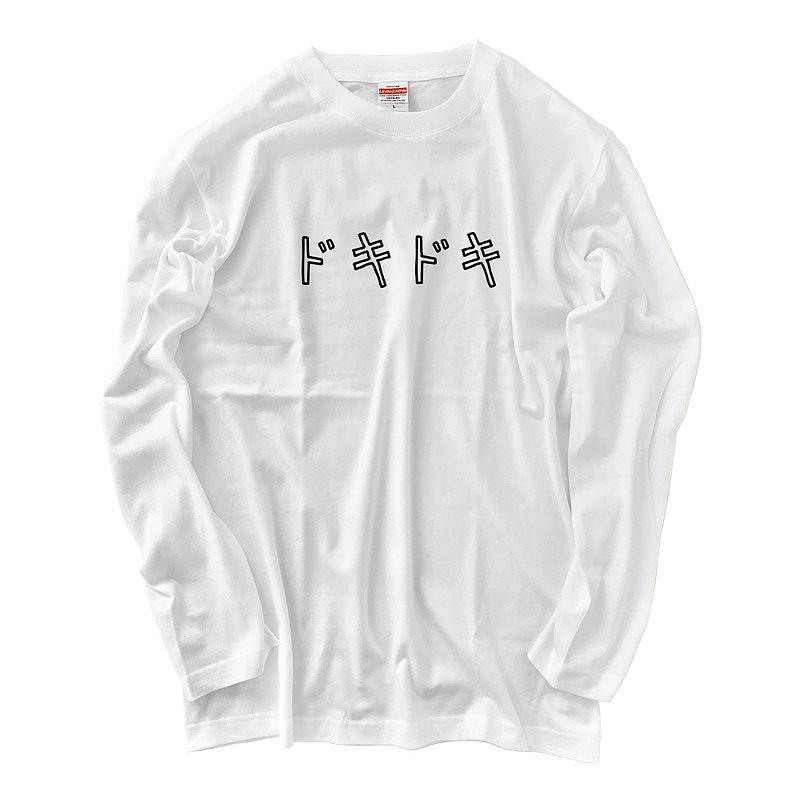 ドキドキ 長袖T恤