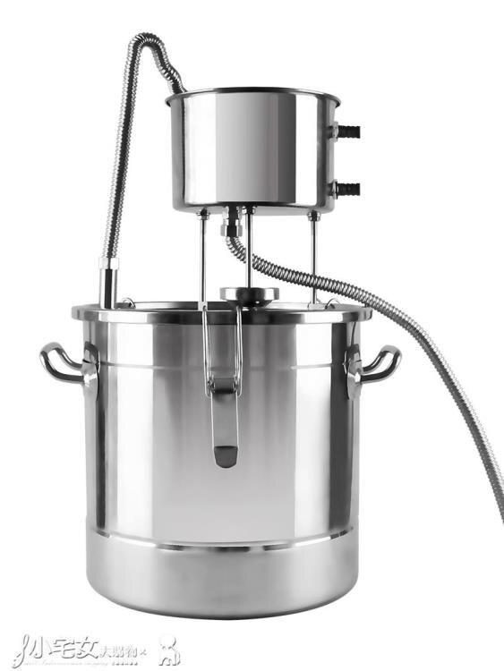 釀酒機 家用小型燒酒蒸酒器釀酒設備家庭蒸餾器烤酒機白酒純露機釀酒器 MKS