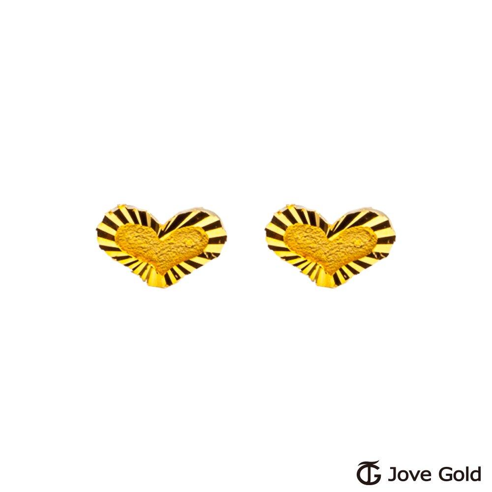 JoveGold漾金飾 一心一意黃金耳環