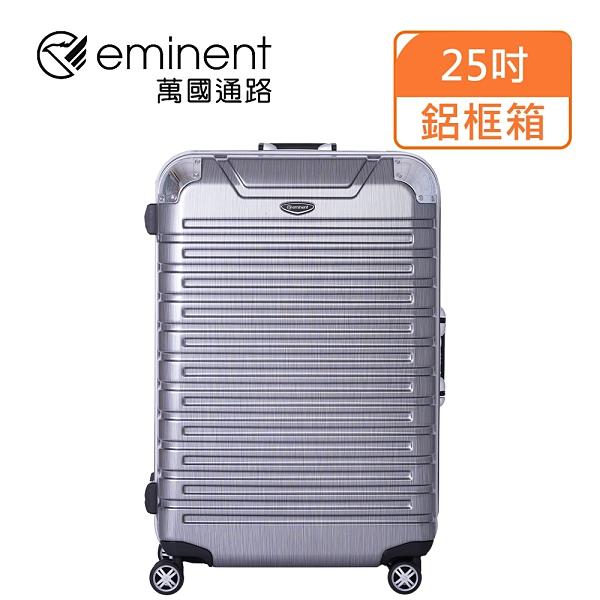 【eminent萬國通路】25吋 暢銷經典款 行李箱 鋁框行李箱(銀灰拉絲-9Q3)【威奇包仔通】