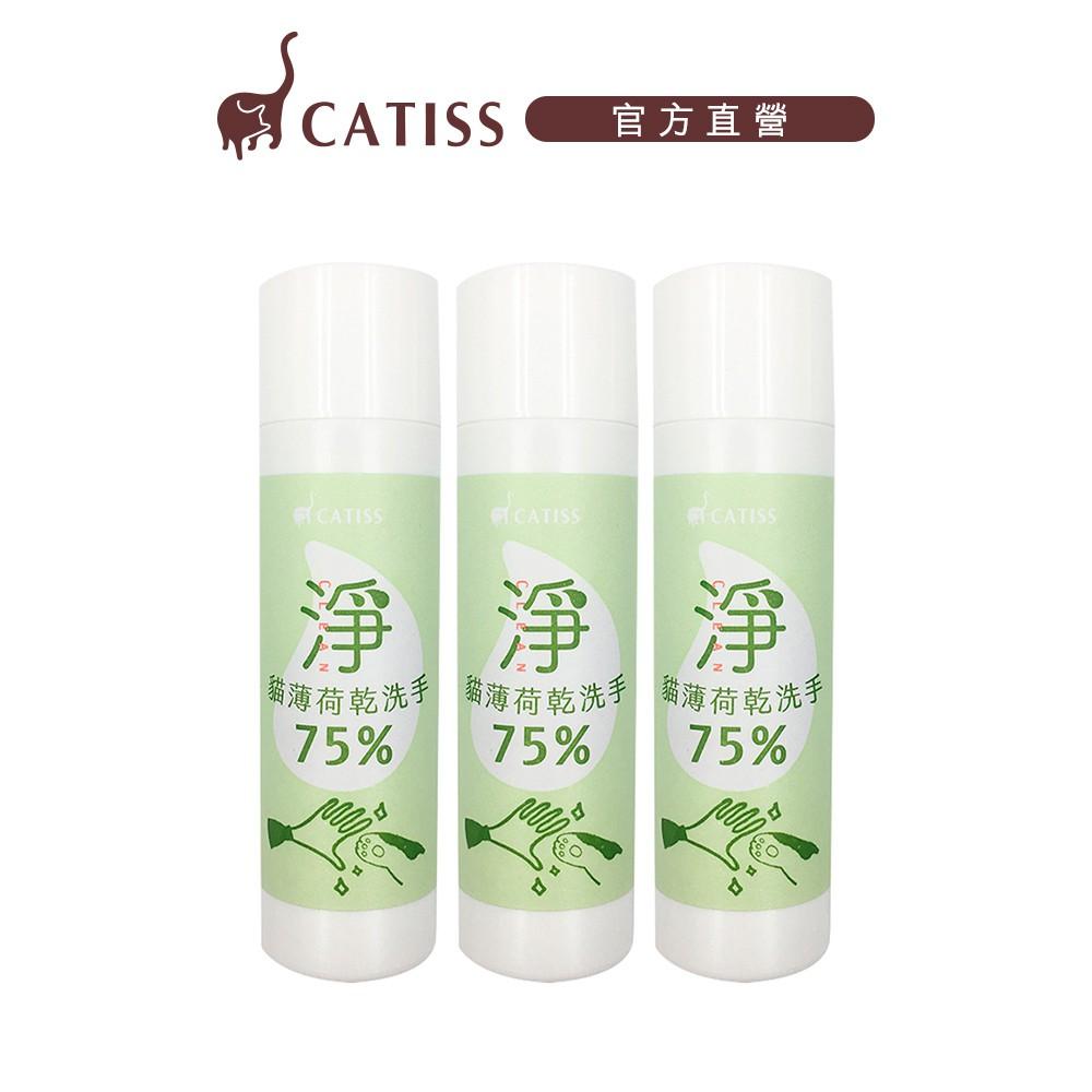【Catiss愷締思】貓薄荷乾洗手凝露 50ml (3入組)
