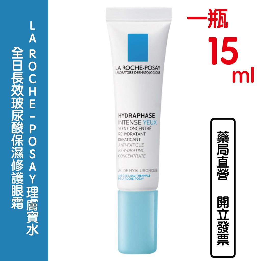 LA ROCHE-POSAY 理膚寶水 全日長效玻尿酸保濕修護眼霜 15ml