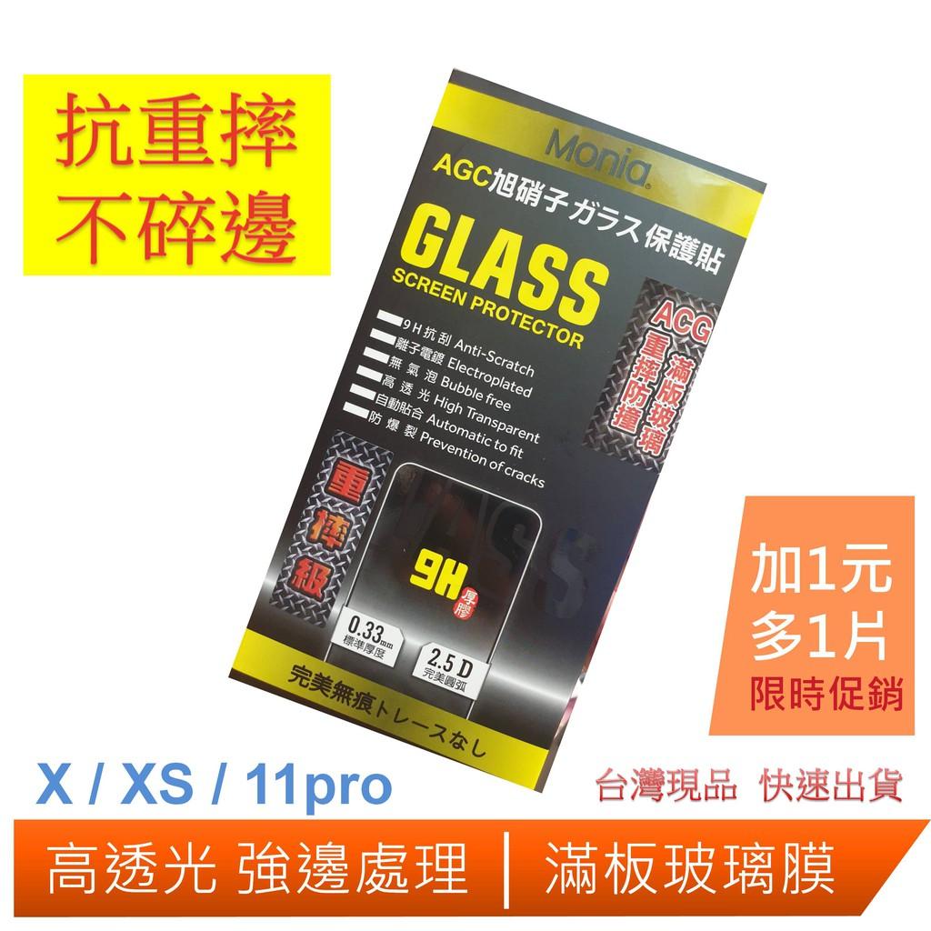 MONIA ACG抗重摔滿版玻璃膜 IPHONE X/XS/11pro 不破神話 強邊處理 防撞防摔 豐霸通信