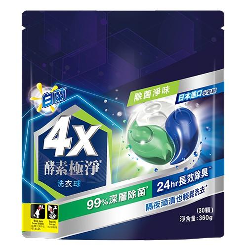 白蘭4X酵素洗衣球補充包(除菌淨味)30顆【愛買】