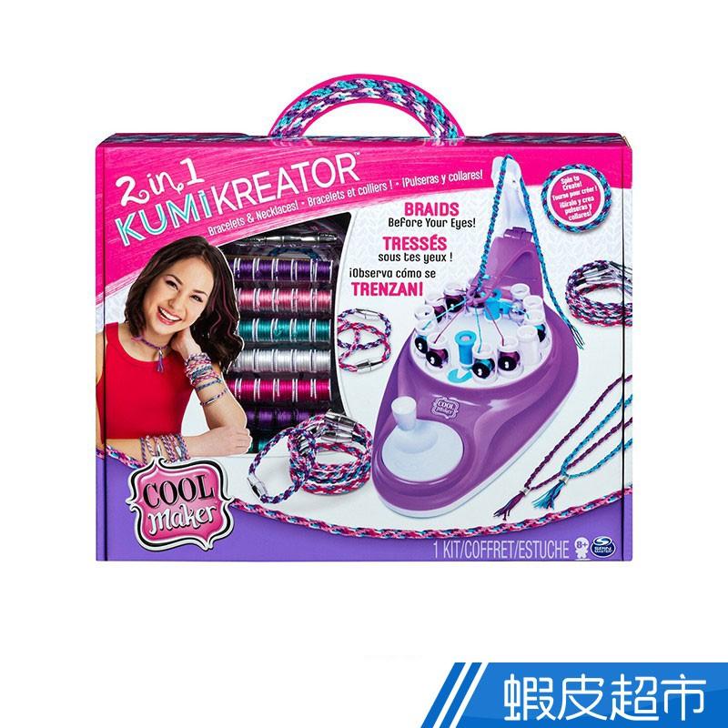 Cool Maker-Kumi Kreator 2合一幸運手環編織機 現貨 蝦皮直送