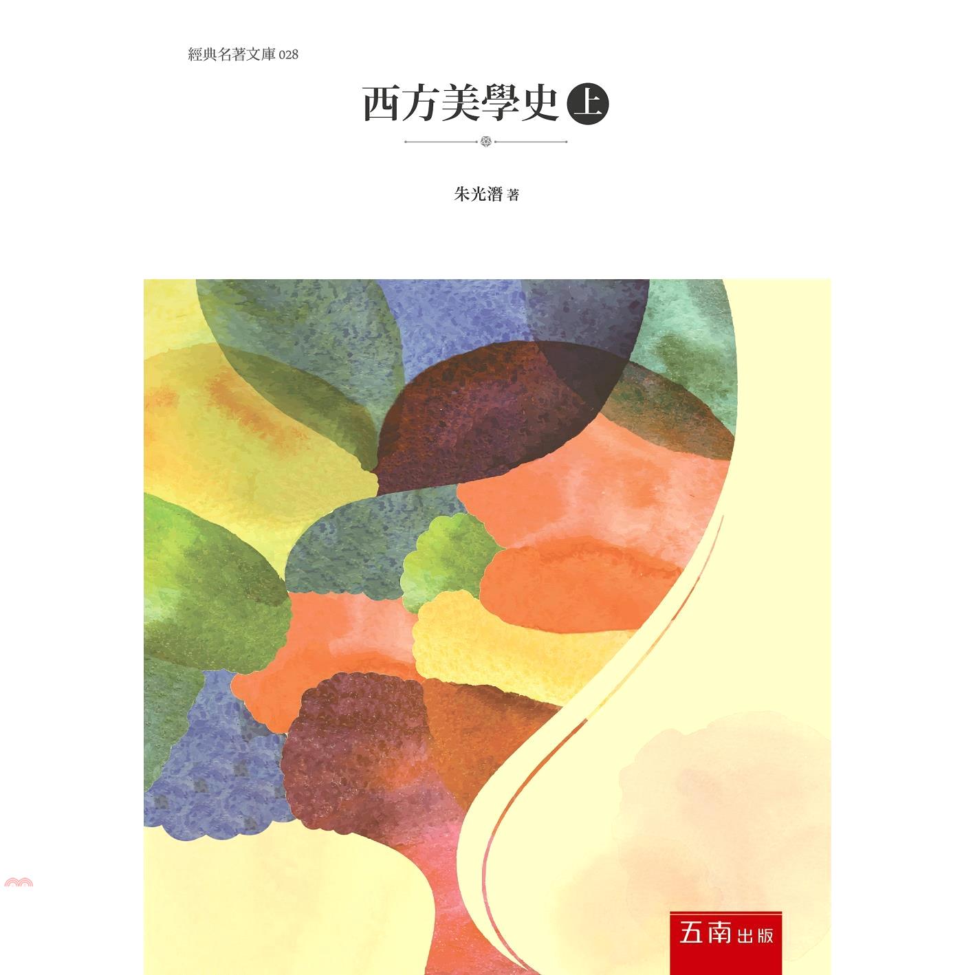 《五南圖書出版》西方美學史(上)[79折]