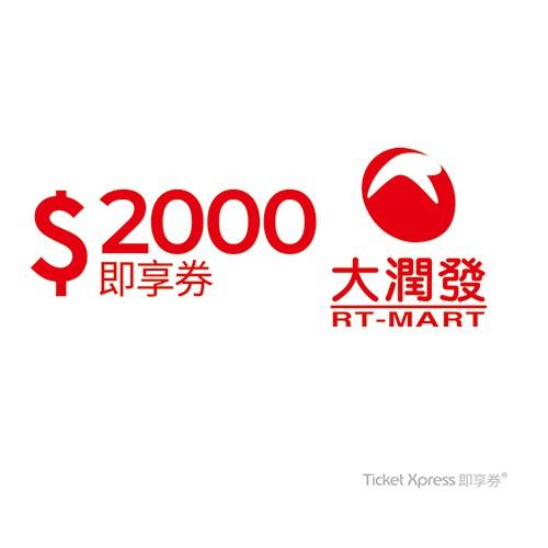 大潤發2000元即享券(餘額型)