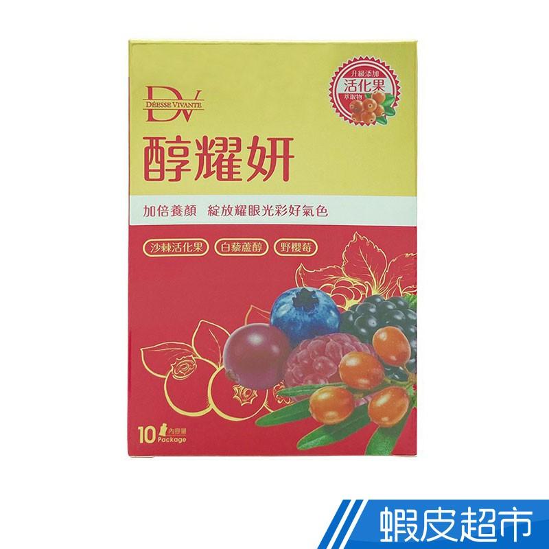DV笛絲薇夢 醇耀妍 10包/盒 加倍養顏 沙棘活化果+白藜蘆醇+野櫻莓 光彩好氣色 廠商直送 現貨
