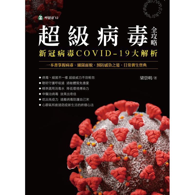 超級病毒全攻略 新冠病毒COVID-19大解析:一本書掌握病毒、細菌面貌.預防感染之道.日常養生寶典[79折]