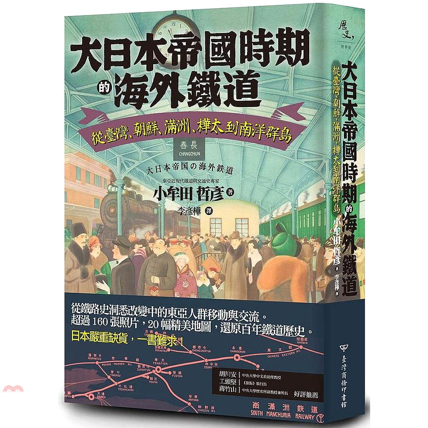 《臺灣商務》大日本帝國時期的海外鐵道:從臺灣、朝鮮、滿洲、樺太到南洋群島[79折]