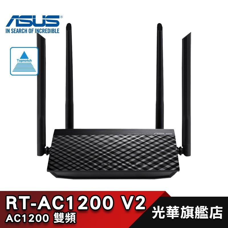 ASUS 華碩 RT-AC1200 V2 雙頻 AC1200 Wi-Fi 分享器 路由器【全新公司貨】
