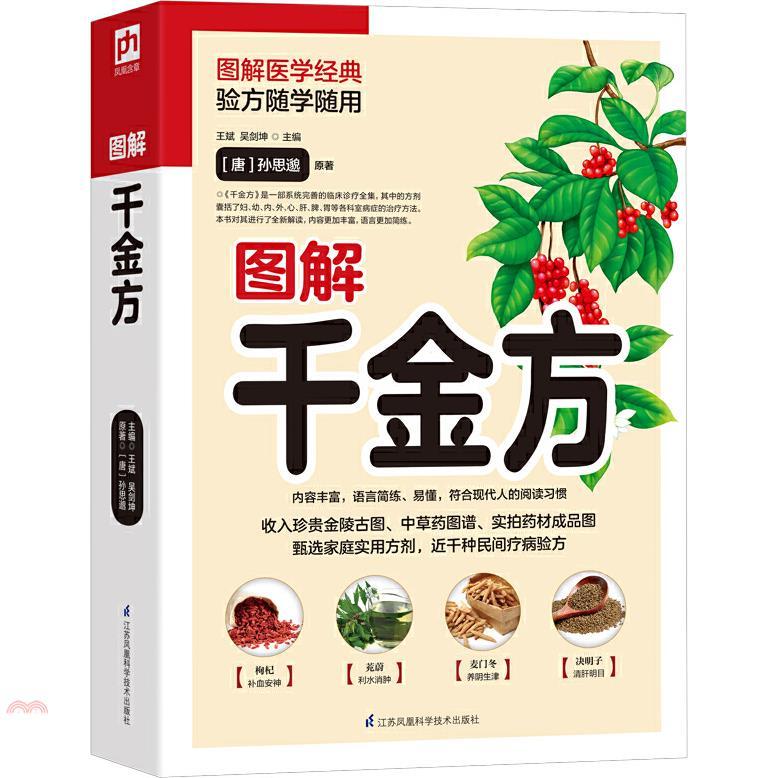 圖解千金方(簡體書)[75折]