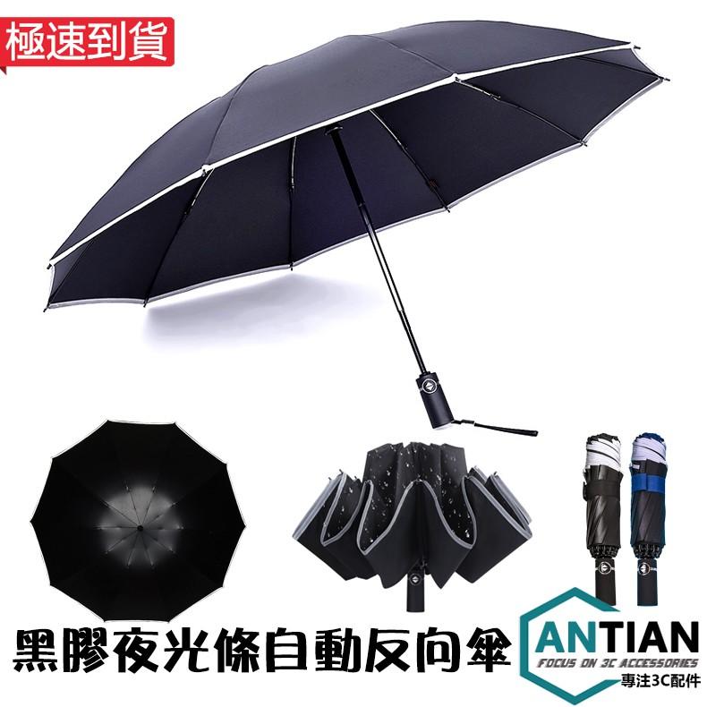 黑膠不透光十骨自動傘 反向傘 雨傘 自動傘 折疊傘 遮陽傘 大傘 防風 晴雨傘 自動摺疊雨傘 折疊傘 太陽傘 防曬消暑