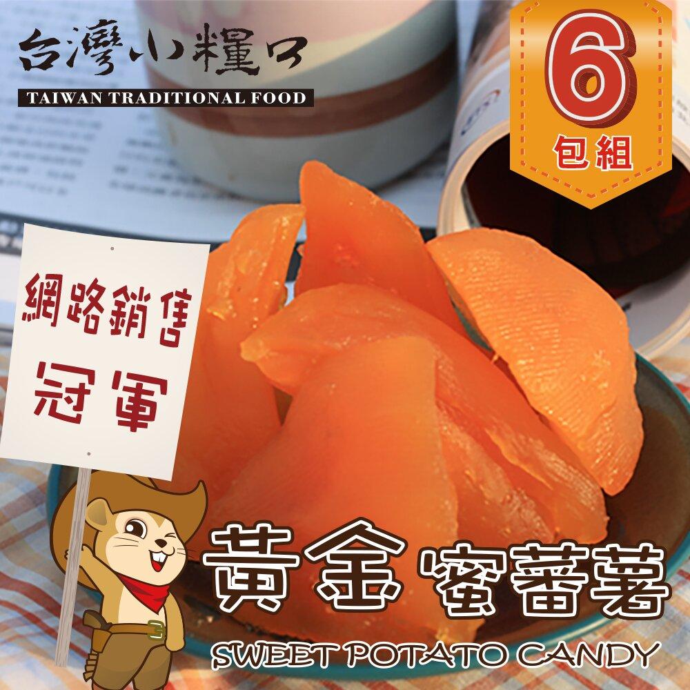 免運【台灣小糧口】蜜地瓜●黃金蜜蕃薯570g(6包組)