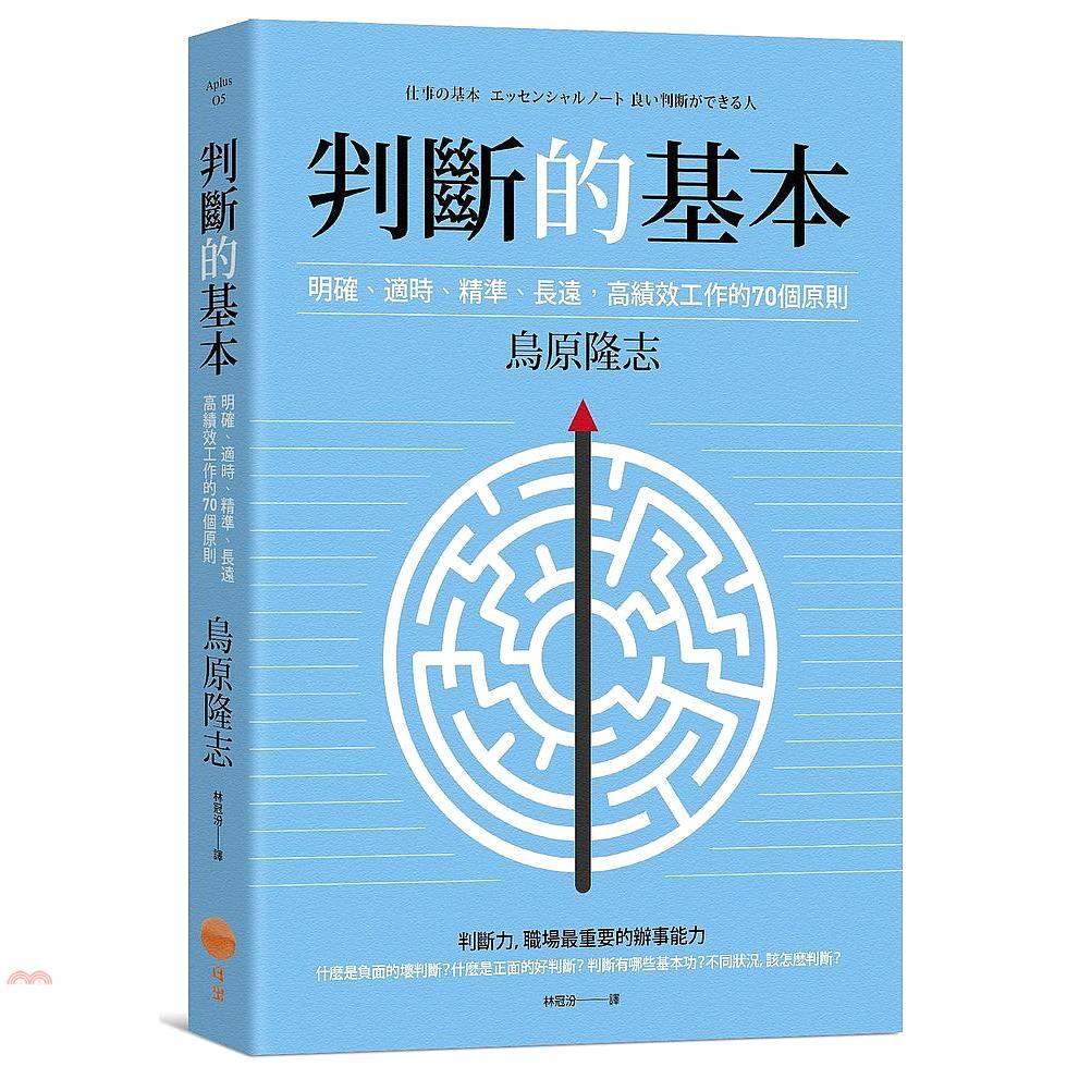《日出出版》判斷的基本:明確、適時、精準、長遠,高績效工作的70個原則[9折]