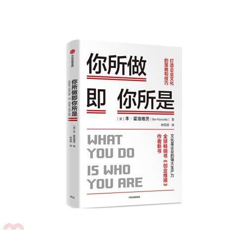《中信出版社》你所做即你所是:打造企業文化的策略和技巧(簡體書)[75折]
